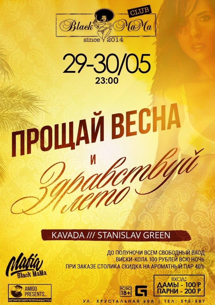 Афиша Калуга 29-30 МАЯ / BLACK MAMA