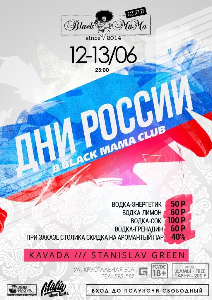 Афиша Калуга 12-13 ИЮНЯ / ДНИ РОССИИ / BLACK MAMA CLUB