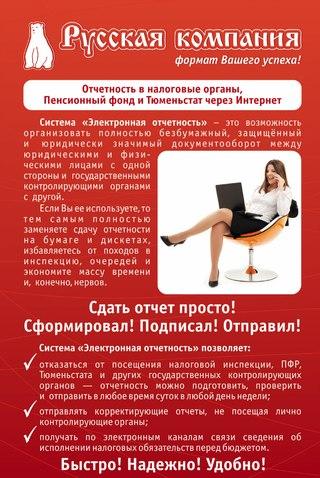 Русская компания электронная отчетность тюмень образец заполнение декларации 3 ндфл в программе декларация
