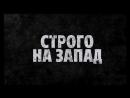 Строго на запад 2016 трейлер русский | Filmerx