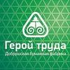 """ОАО Добрушская бумажная фабрика """"Герой труда"""""""