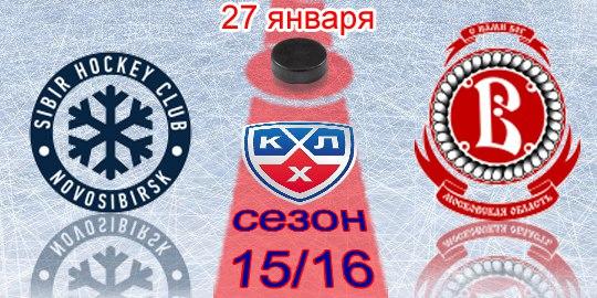 Сибирь (Новосибирск) - Витязь (Подольск) 5:2