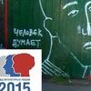 """Фестиваль поэзии и граффити """"Стихи на стене"""""""