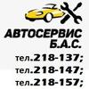 Автосервис | Покраска | БАС | СТО | Пенза | авто