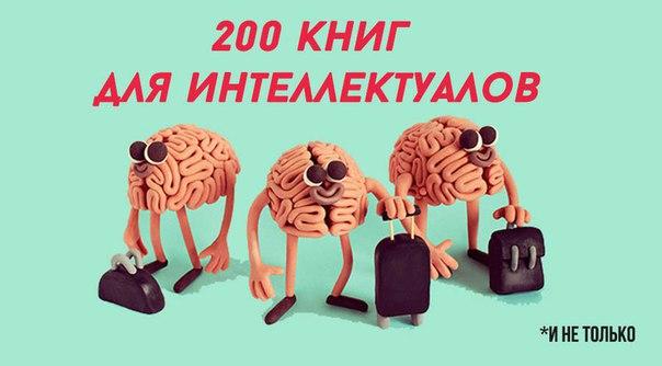 200 книг для интеллектуалов
