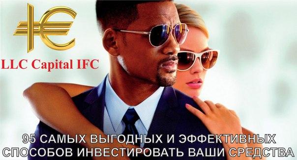 LLC 'Capital' IFC - Высокий доход и Надежность!  С вашим капиталом б