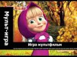Маша и Медведь Все Серии Подряд.. мультики барбоскины зеленый фонарь мультсериал мультики