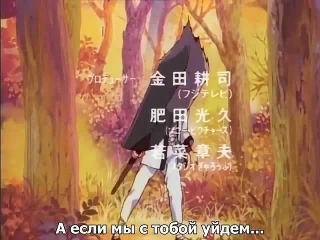 Самурай икс опенинг №1 русские субтитры