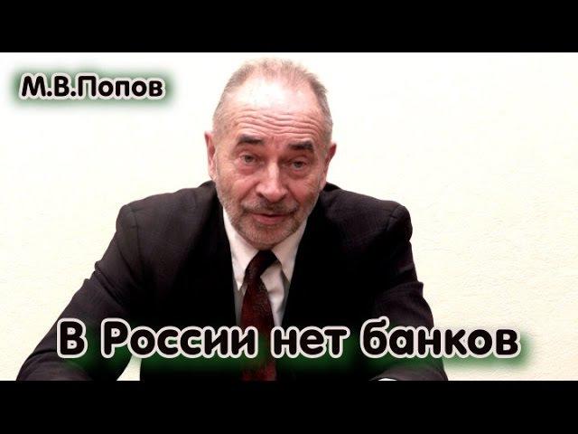 В России не банки а ростовщические конторы М В Попов