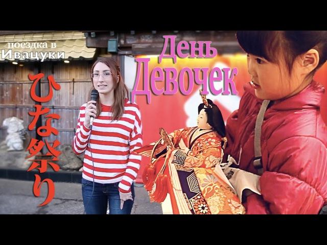 [日本語字幕] ひな人形を訪ねて Япония: День Девочек и куклы Хина
