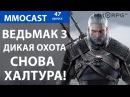 Ведьмак 3 Снова халтура MMOCast Сергея Пономарёва №47