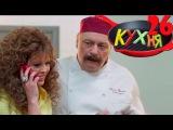 Сериал Кухня - 26 серия (2 сезон 6 серия) HD русская комедия
