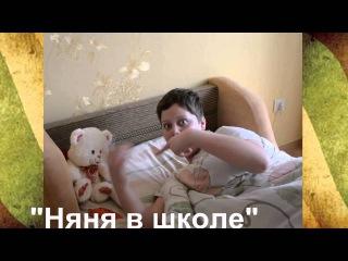 МимиКадр № 46 Няня в школе Дневник