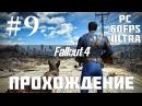 Прохождение Fallout 4 — Часть 9: Продолжаем исследовать Лексингтон