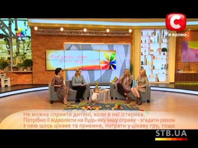 Клуб звездных мамочек: кризис 3-летнего возраста - Все буде добре - Выпуск 68 - 25.10.2012