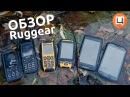 Обзор противоударных телефонов Ruggear [4K]. Гаджетариум 106