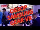 Видео-обзор шлема виртуальной реальности Samsung Gear VR2 CE