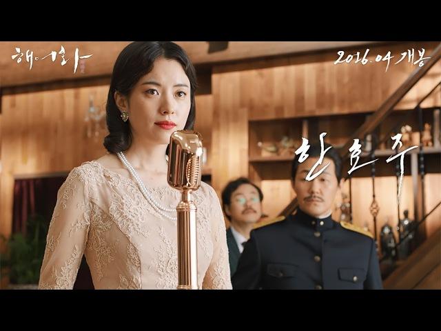 Korean Movie 해어화 (Haeuhhwa, 2016) 예고편 (Trailer)