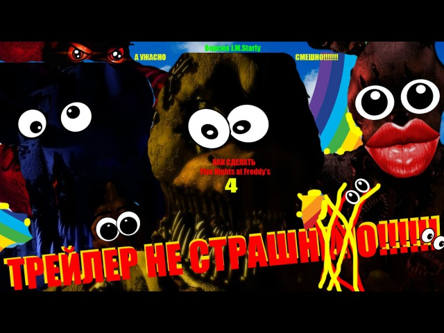 Как сделать Трейлер Five Nights At Freddy's 4 НЕ СТРАШНЫМ!(Starly Version)