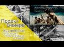 Проект Венера - Жак Фреско и аборигены Полинезийских островов.
