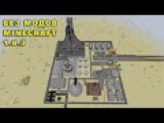 Полёт на луну в настоящей ракете в Minecraft Без модов! Новые мобы, вещи, и т.п. без мод ...