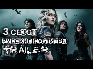 Сотня (The 100) 3 сезон Трейлер (Русские субтитры)