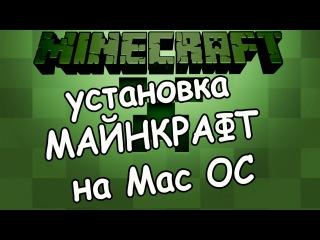Как установить нелицензированный  Майнкрафт 1.8.8 на Mac OC?