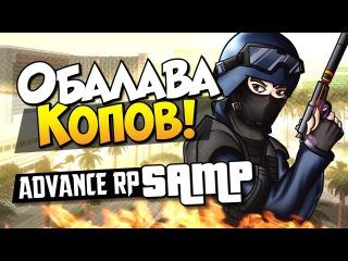 Облава Копов! - SAMP (Advance RP White) #11