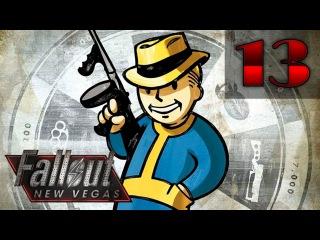 Fallout New Vegas #13 | Скорпионы! Меня от них уже тошнит!