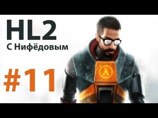 Half Life 2 c Нифёдовым (часть 11) - Пипец Всему!