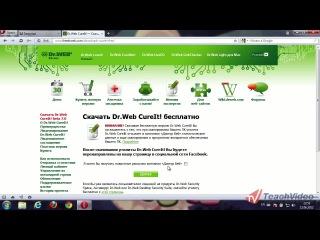 Антивирусы и безопасность - Как скачать бесплатные программы для проверки на вирусы