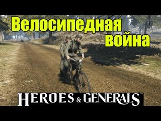 Первый клик: Heroes & Generals | Велосипедная война :D