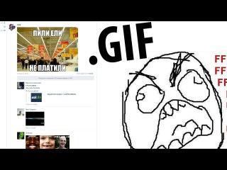 Нифёдов о .GIF ВКонтакте (баттхёрт)