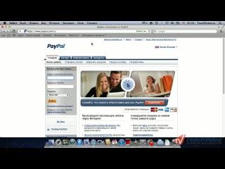 Электронная коммерция - Регистрация в платежной системе PayPal