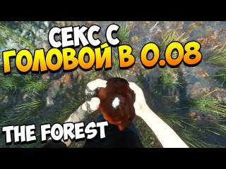 porno-v-igre-the-forest