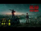 Dead Nation (PS3) #4 - Зомби-клоуны.. прорываемся через цирк!
