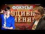 Фокусы с Муратаевым и Нифёдовым (КРУТО!)