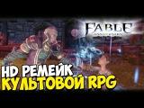 Первый клик: Fable Anniversary | Возвращение в сказку!