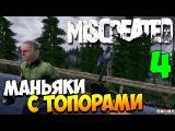 Выжившие в Miscreated | Маньяки с топорами! #4