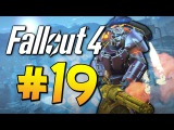 Прохождение Fallout 4 - Сюрприз от Подземки! #19 (60 FPS)
