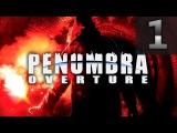 Пенумбра 1: Истоки зла. #1 | Начинаем бояться ;D
