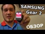 Смарт-часы Samsung Gear 2 - Детальный обзор