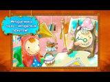 Новая история про Красную Шапочку - Интерактивная сказка для детей