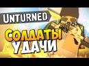 Unturned 3.0 - Солдаты Удачи! #12 (Возвращение!)