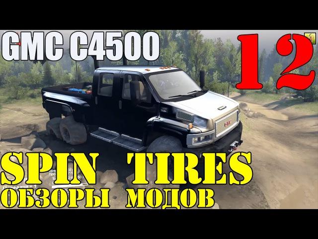 Моды в Spin Tires 2014 | GMC C4500 6X6 12