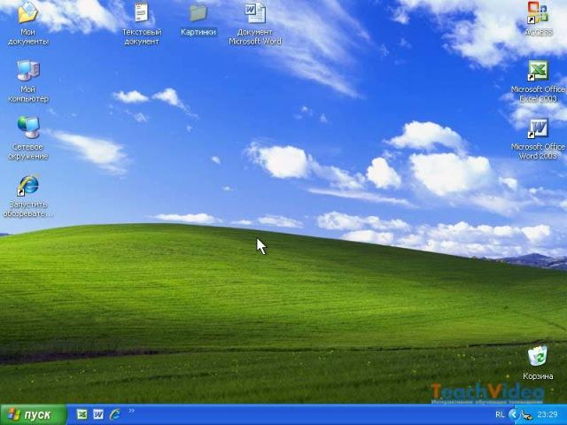 Microsoft® Windows® XP - Контекстное меню