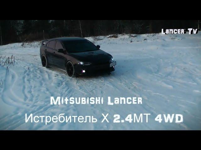 Mitsubishi Lancer Истребитель Х 2 4МТ 4WD