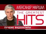 Александр Маршал - Лучшие видеоклипы Alexander Marshal - The Greatest Hits