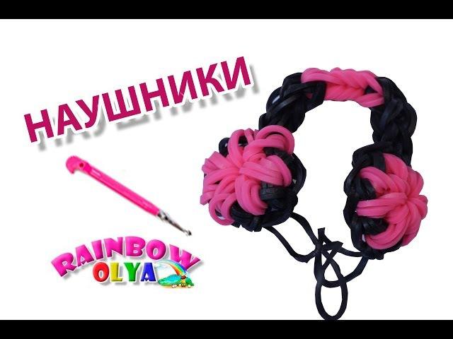 НАУШНИКИ из резинок на крючке без станка   Headphones Rainbow loom