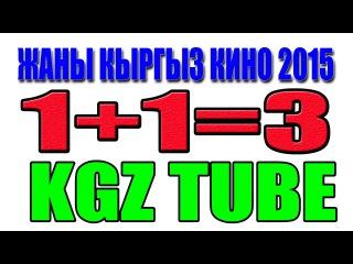 1+1=3 новый _ кинокомедия _ полная версия _ толугу менен _2015